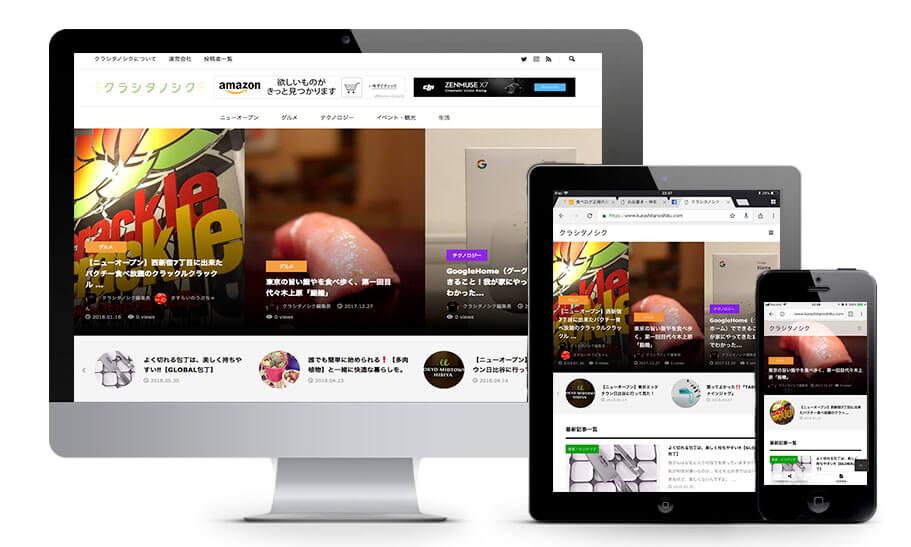 便利な生活情報サイト「クラシタノシク」をリニューアルオープンしました。
