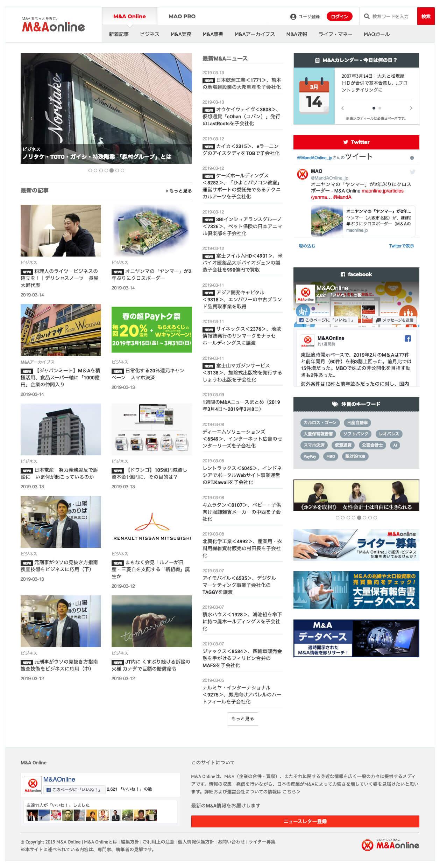 当社代表の長屋がM&Aオンラインの記事に掲載されました。