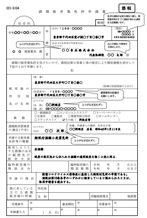 酒類販売業免許申請書記入例
